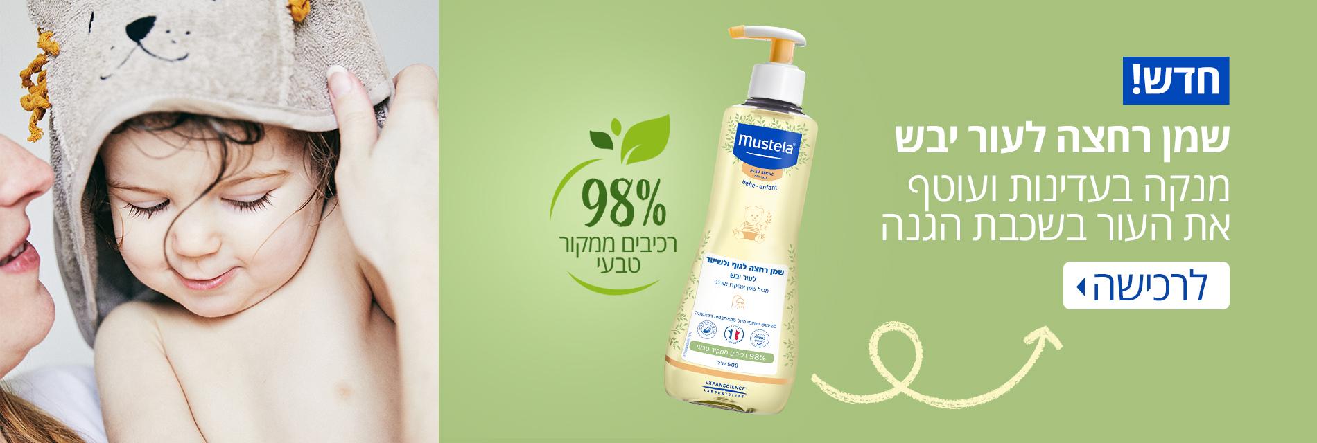 חדש! שמן רחצה לעור יבש. מנקה בעדינות ועוטף את העור בשכבת הגנה. 98% רכיבים ממקור טבעי. לרכישה