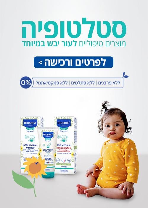 סטלטופיה מוצרים טיפוליים לעור יבש במיוחד. לפרטים ורכישה. ללא פראבנים, ללא פתלטים, ללא פנוקסיאתנול