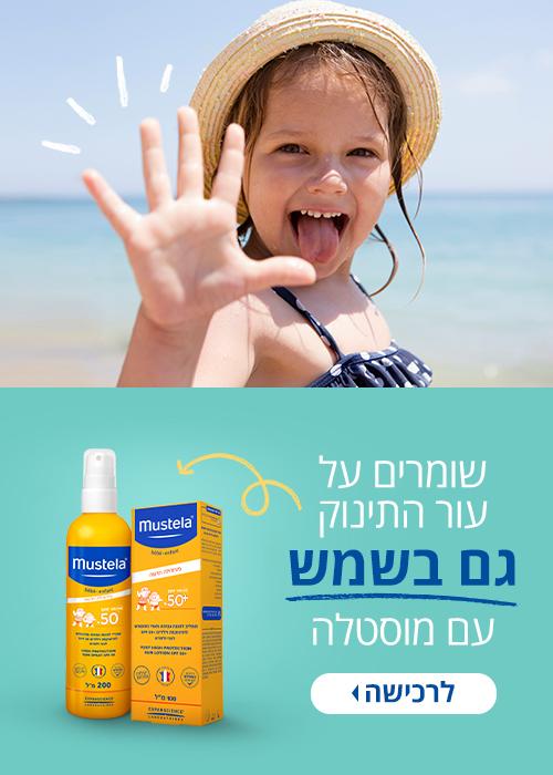 שומרים על עור התינוק גם בשמש עם מוסטלה. לרכישה