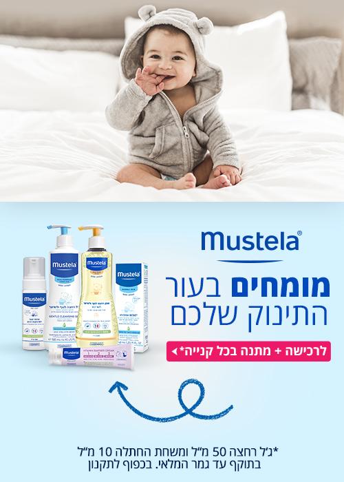 מוסטלה מומחים בעור התינוק שלכם. לרכישה + מתנה בכל קנייה ג'ל רחצה 50 מל ומשחת החתלה 10 מל. בכפוף לתקנון. עד גמר המלאי
